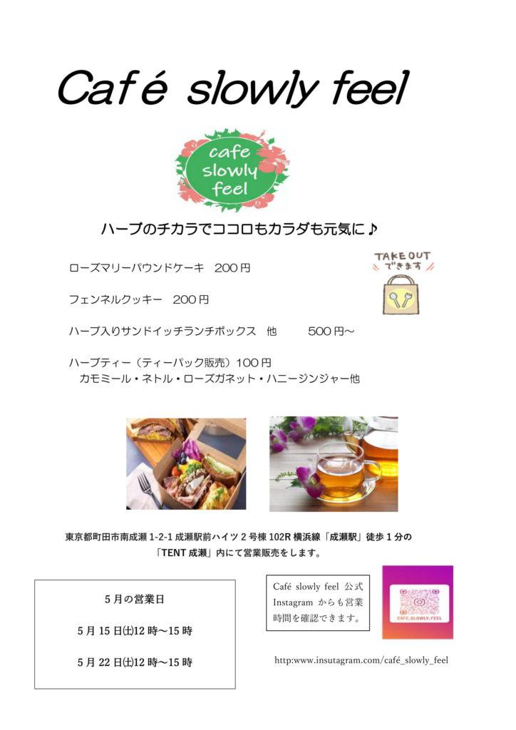 cafe slowly feel TENT成瀬用チラシ